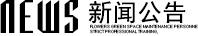 武汉建筑工程资质代办