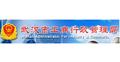 武汉市工商行政管理局