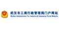 武汉市红盾信息