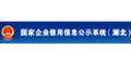 湖北省信用信息公示系统