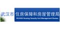 武汉市住房保障和房屋管理局