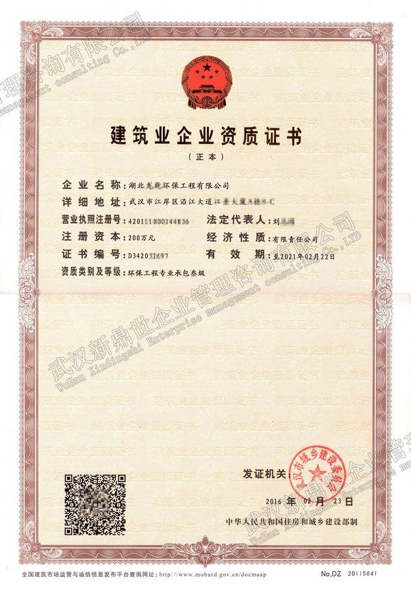 武汉市政资质代办公...